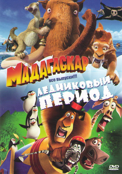 Мадагаскар 1,2,3 / Ледниковый период 1,2,3,4