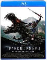Трансформеры 4 Эпоха истребления 3D+2D (Blu-ray 50GB)