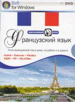 Лингафонный курс Учим французский язык дома на работе и в дороге (DVD-BOX)