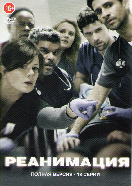 Реанимация (Черный код) (18 серий) на DVD
