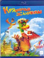 Крякнутые каникулы 3D (Blu-ray)
