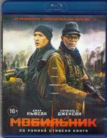 Мобильник (Blu-ray)