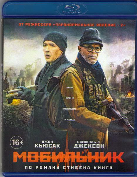 Мобильник (Blu-ray)* на Blu-ray