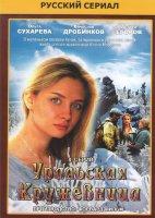 Уральская кружевница (8 серий)