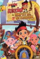 Джейк и пираты Нетландии (72 серии)