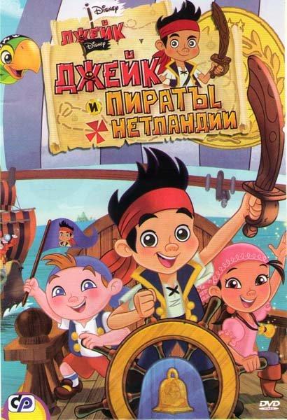 Джейк и пираты Нетландии (72 серии) на DVD