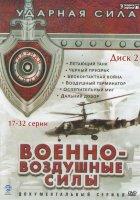 Военно-воздушные силы Ударная сила (17-32 серии)