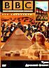 Троя / Древний Египет на DVD