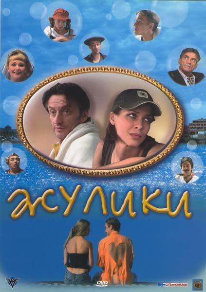 Жулики на DVD
