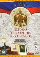 История государства Российского 1 Том (90 серий)