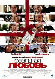 Реальная любовь на DVD