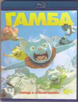 Гамба (Blu-ray)