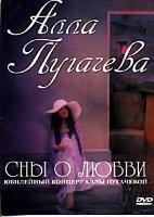 Алла Пугачева  Сны о любви Юбилейный концерт