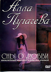 Алла Пугачева  Сны о любви Юбилейный концерт на DVD