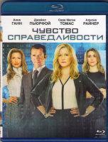 Чувство справедливости (Blu-ray)