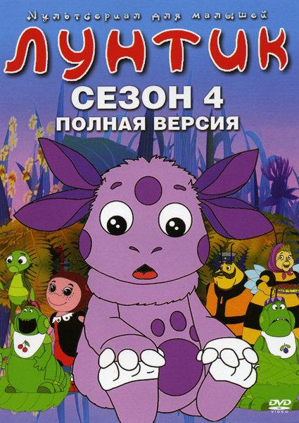 Лунтик 4 Сезон на DVD