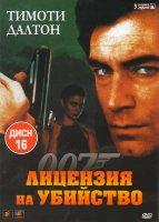 Агент 007 Лицензия на убийство