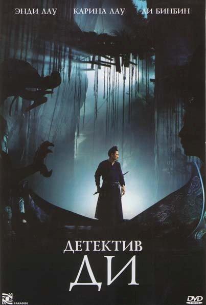 Детектив Ди на DVD