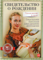 Свидетельство о рождении (8 серий)