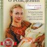 Свидетельство о рождении (8 серий) на DVD