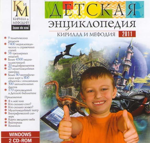 Детская энциклопедия Кирилла и Мефодия 2011 (2 CD) (PC CD)
