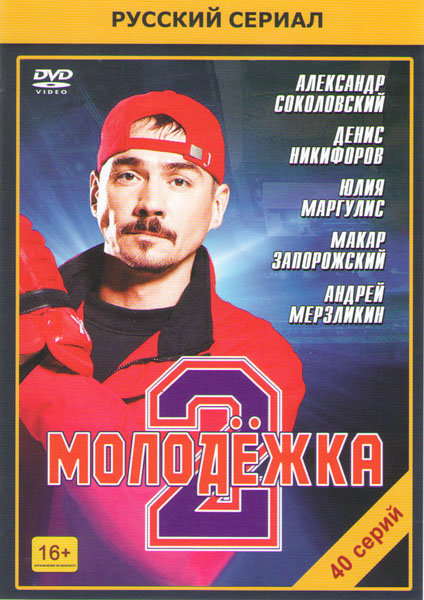 Молодежка 2 (40 серий) на DVD