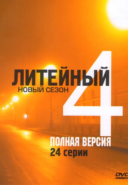 Литейный 4 Новый сезон (24 серии) на DVD