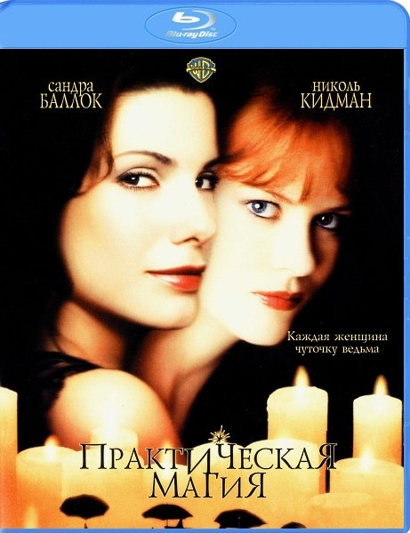 Практическая магия (Blu-ray)* на Blu-ray