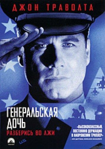 Генеральская дочь на DVD