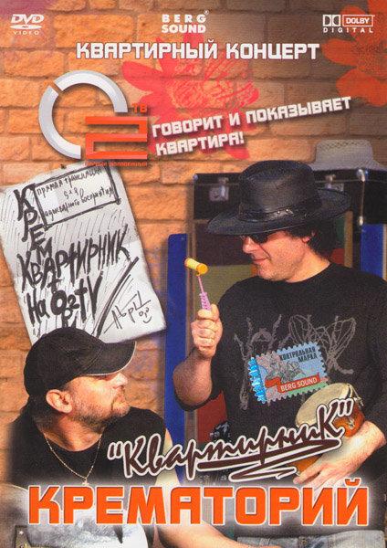 Крематорий Квартирник на DVD