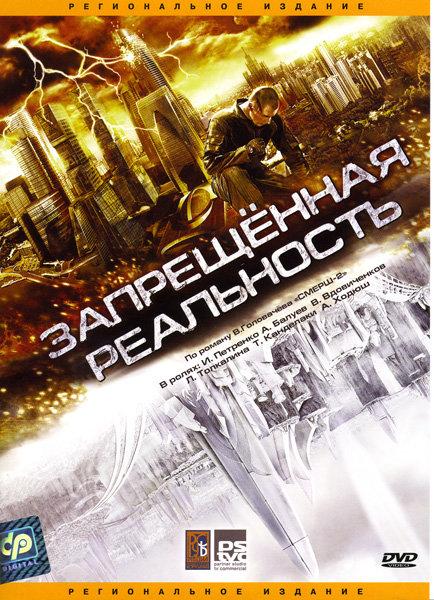 Запрещенная реальность на DVD