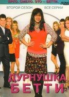 Дурнушка Бетти 2 Сезон (18 серий) (3 DVD)