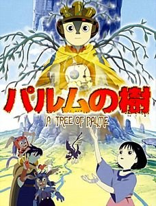 Почти человек (Аниме) на DVD