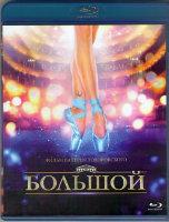 Большой (Blu-ray)