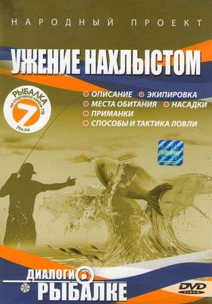 Диалоги о рыбалке Ужение нахлыстом на DVD