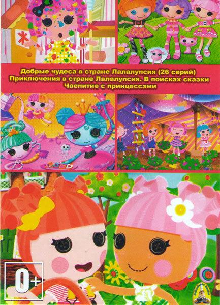 Добрые чудеса в стране Лалалупсия (26 серий) / Приключения в стране Лалалупсия В поисках сказки / Чаепитие с принцессами на DVD