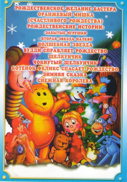 Рождественское желание Бастера / Оранжевый мишка (Счастливого Рождества) / Рождественские истории (Забытые игрушки / Вторая звезда налево) / Волшебная на DVD