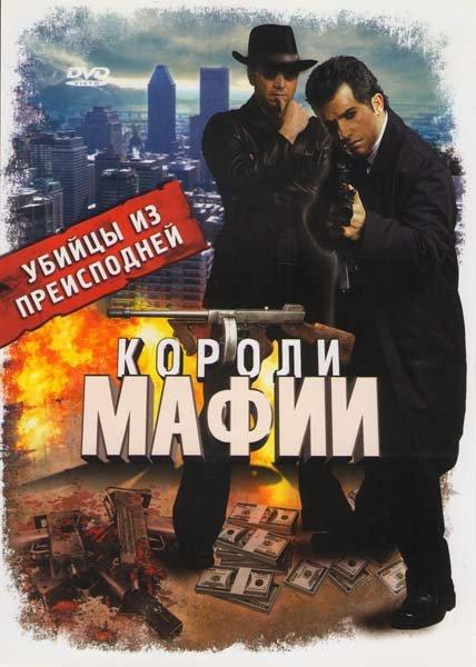 Короли мафии Убийцы из преисподней (4 серии) на DVD