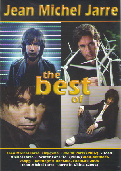 Jean Michel Jarre The Best (Oxygene / Вода для жизни / Концерт в Польше / Jarre in China) на DVD
