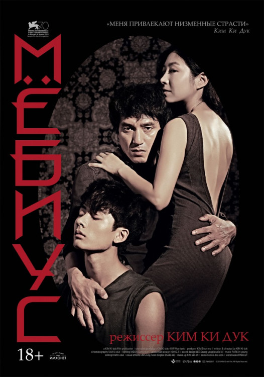 Мебиус на DVD