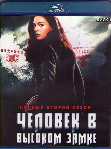 Человек в высоком замке 2 Сезон (10 серий) (2 Blu-ray)* на Blu-ray