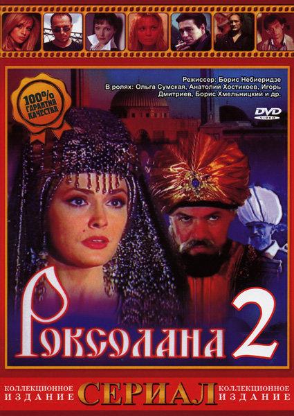 Роксолана  2   Настуня (24 серии) на DVD