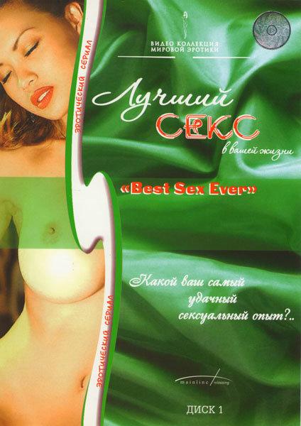 Лучший секс в вашей жизни 1 Диск на DVD