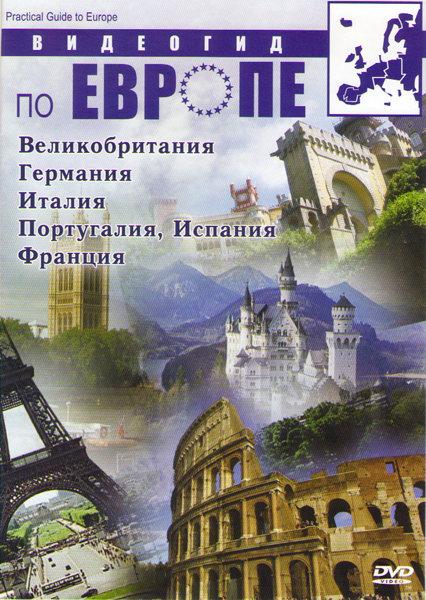 Видеогид по Европе (Великобритания / Германия / Италия / Португалия, Испания / Франция) на DVD