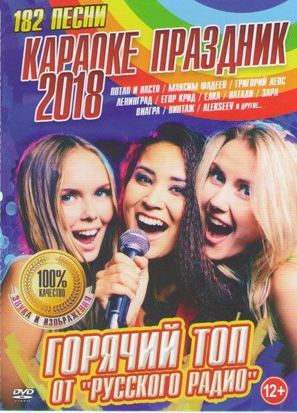 Караоке праздник 2018 Горячий топ от Русского радио 182 песни