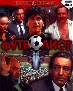 Футболист  на DVD