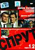 Спрут (1-6 серии) (3DVD) на DVD