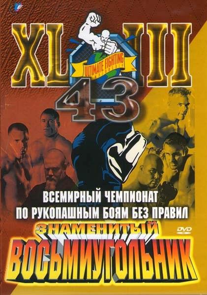 Всемирный чемпионат по рукопашным боям без правил: Знаменитый Восьмиугольник. Часть 43  на DVD