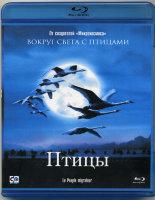 Птицы (Blu-ray)
