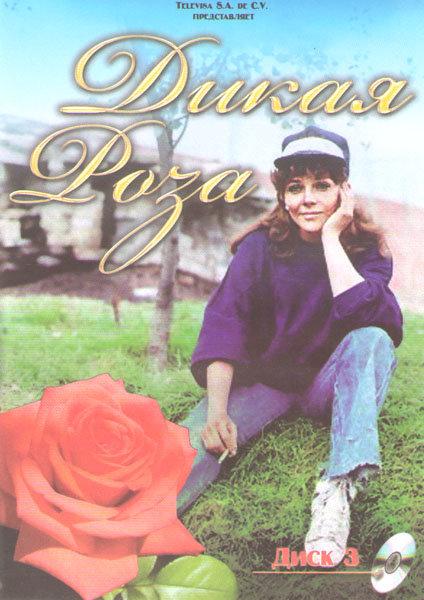 Дикая роза (133-199 серии) на DVD